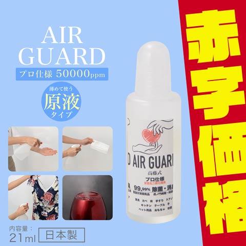 AIR GUARD 日本製 プロ仕様99.9%強力除菌・消臭水 原液 21ml
