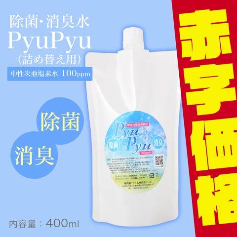 pyupyu ウイルス除去・除菌・消臭 中性次亜塩素酸水 詰め替え用 400ml