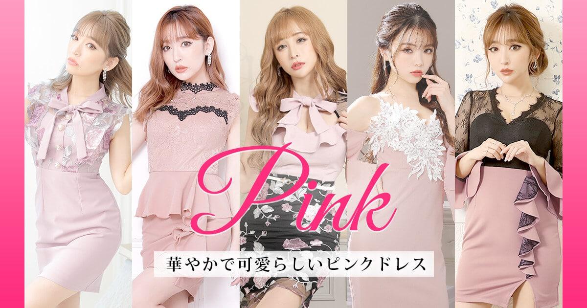 女性らしさあふれ出すピンクドレス