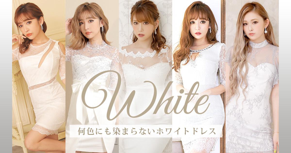 白・ホワイトドレス特集