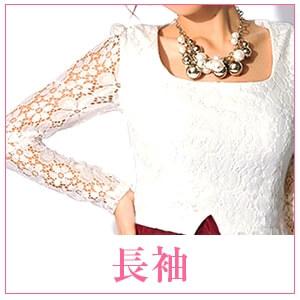 ドレスのスタイル別から検索_長袖ドレス一覧ページはここから