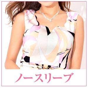 ドレスのスタイル別から検索_ノースリーブドレス一覧ページはここから