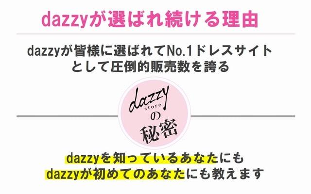 dazzyはここがすごい