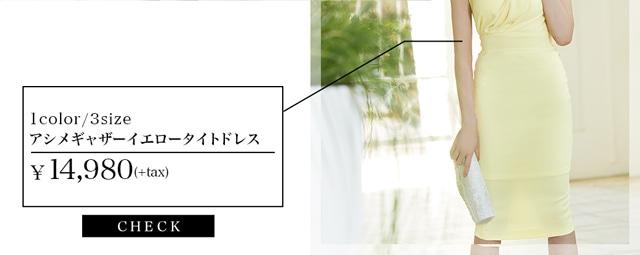 藤井リナ着用[SMLサイズ]アシメギャザーイエロータイトドレス[3サイズ展開][change clothes]