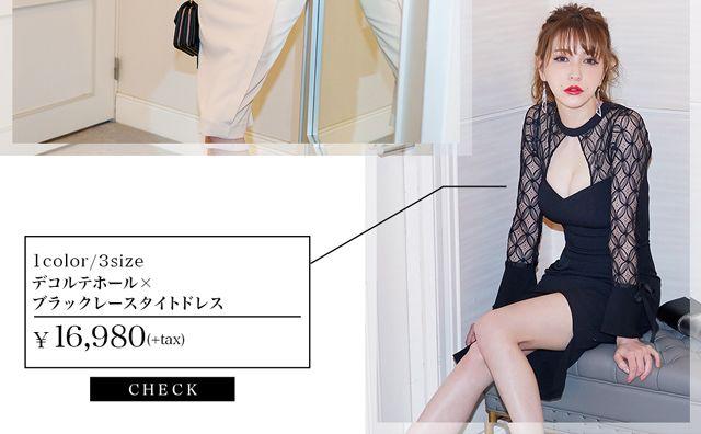 藤井リナ着用[SMLサイズ]デコルテホールxブラックレースタイトドレス[3サイズ展開][change clothes]