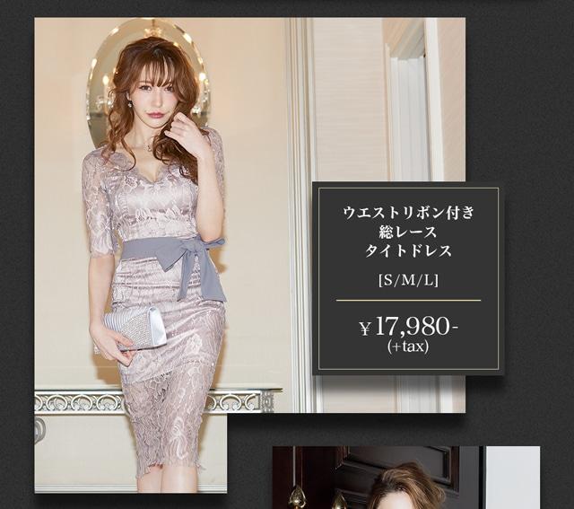 藤井リナ着用ドレス