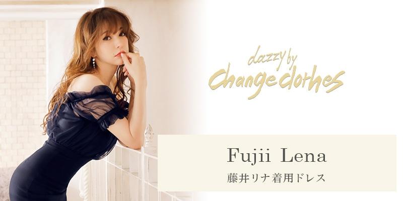 藤井リナ × dazzy by changeclothes