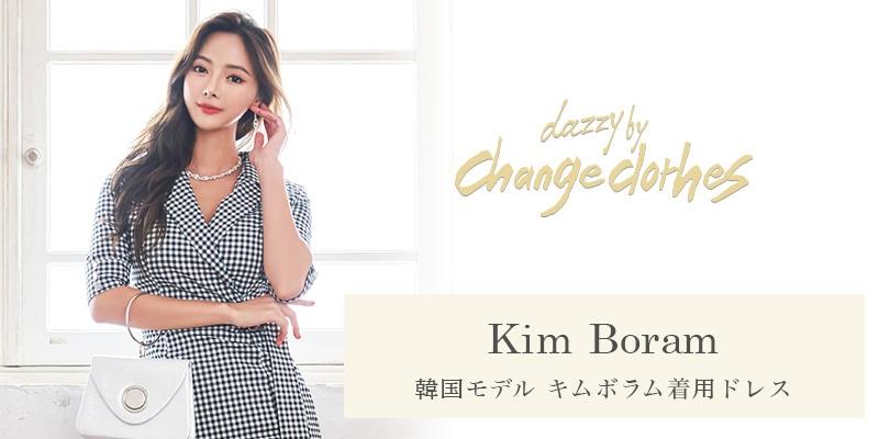 キム・ボラム × dazzy by changeclothes