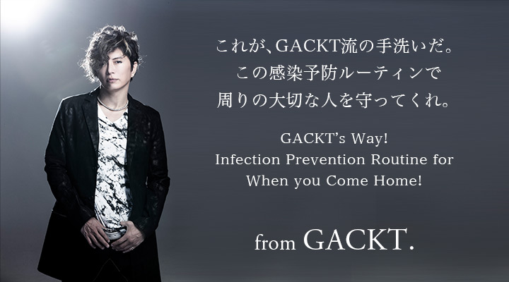 GACKT's SELECT コロナ予防対策グッズ