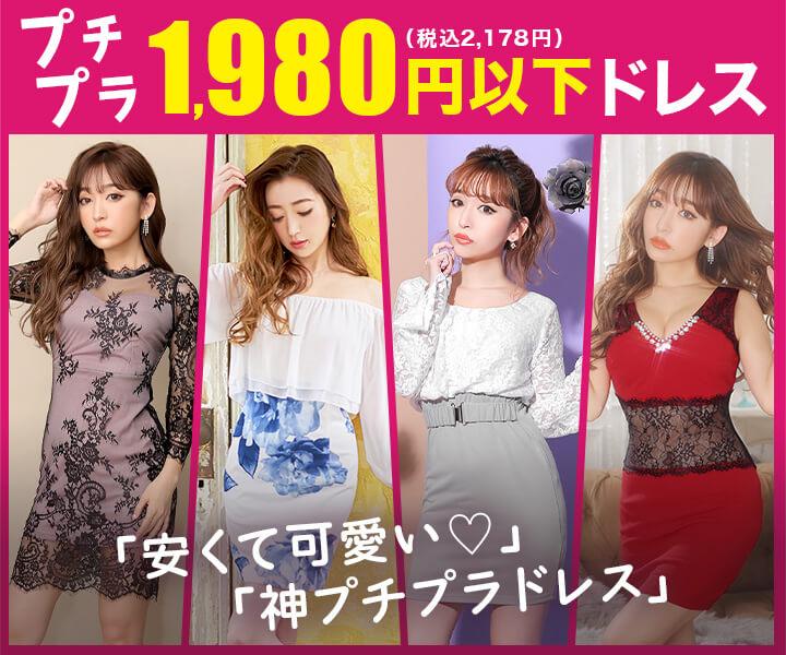 2980円特集