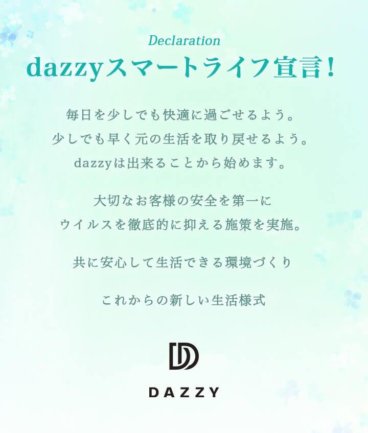 dazzyスマートライフ