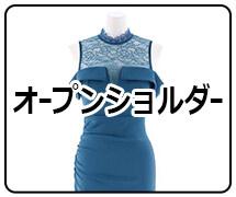 キャバドレス オープンショルダー SEXY セクシー キャバ嬢ドレス パーティードレス ドレス