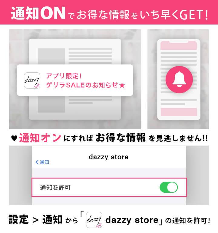 dazzy store アプリダウンロード