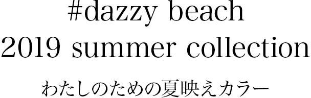 #dazzy beach 2019 summer collection わたしのための夏映えカラー