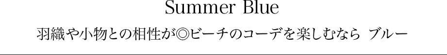 Summer Blue 羽織や小物との相性が◎ビーチのコーデを楽しむなら ブルー