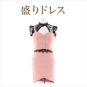 盛りドレス