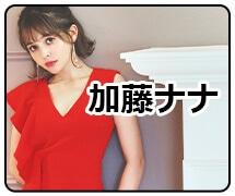 加藤ナナ かとうなな モデル