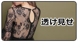 キャバドレス シアー 透け見せ 透け魅せ セクシー SEXY キャバ嬢ドレス ドレス パーティードレス トレンド