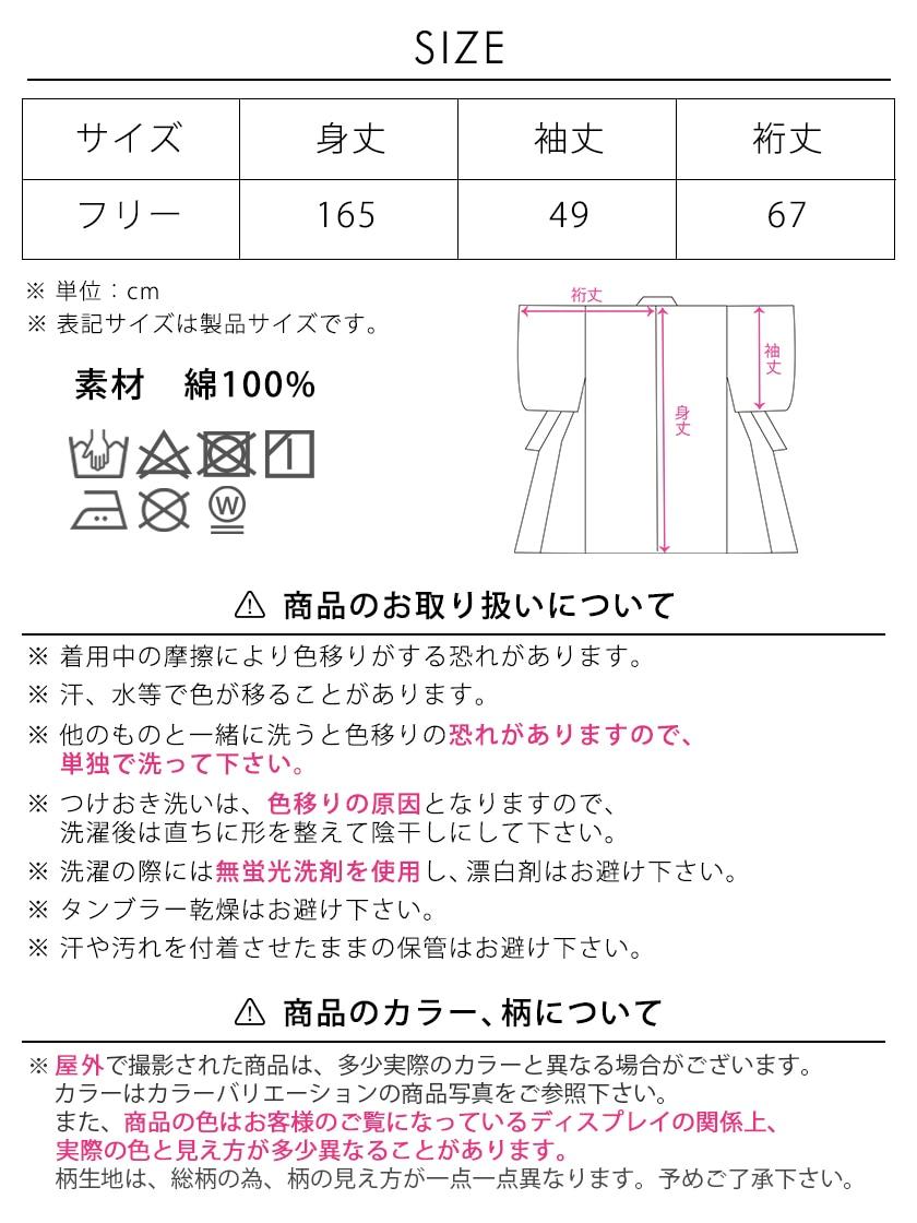 浴衣サイズ表