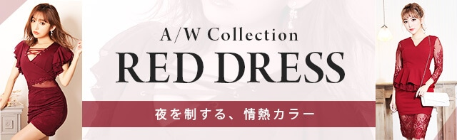 夜を制する情熱カラー、赤・レッドドレス特集