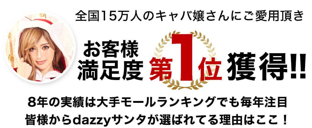 楽天レディースファッションランキング1位獲得実績もある、dazzyのサンタコスプレはお客様に選ばれ続けて8年目のロングセラー大ヒット商品です。